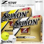 (US仕様)スリクソン Z-STAR4 ゴルフボール 1ダース 12個入り SRIXON GOLF BALL ホワイトカラー イエローカラー 3ピース スピンコントロールとソフトフィーリン