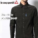 (日本正規品)ルコックゴルフ ブルーライン メンズ長袖シャツ QG1024 アスリートの動きをデザインするMOTION3D採用 スマートフィット ゴルフウェア G