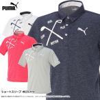 プーマ ショートスリーブポロシャツ 923545 PUMA GOLF 半袖ゴルフウェア ドライセルにより、衣服内を常に快適に保つウェア(日本正規品)(新品)(即納)