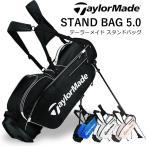 (US仕様)(新品)テーラーメイド スタンドバッグ 5.0 Taylormade Stand Bag ゴルフ用品 ゴルフバッグ キャディバッグ 8.5型 4分割 即納  あす楽対応