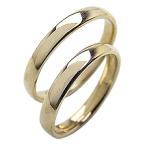 結婚指輪 平甲丸 3mm幅 マリッジリング イエローゴールドK10 ペアリング 10金