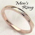 ショッピングピンクゴールド ピンクゴールドK10 メンズリング K10PG デザイン 指輪 Men'sring 誕生日 記念日