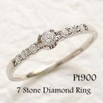 セブンストーン プラチナ ダイヤモンド リング 0.15ct Pt900 指輪