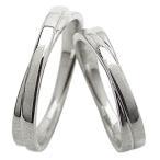 結婚指輪 ペアリング 交差 クロス デザイン マリッジリング ホワイトゴールドK10  カップル  ホワイトデー プレゼントに