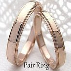 結婚指輪 ペアリング 段差デザイン ピンクゴールドK10