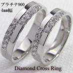 結婚指輪 クロス プラチナ ダイヤモンド 4ミリ幅 マリッジリング Pt900 十字架 ペアリング 2本セット