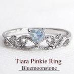 ブルームーンストーンリング ティアラピンキーリング K10WG  ダイヤモンド ホワイトゴールドK10 指輪 6月誕生石 ホワイトデー プレゼント