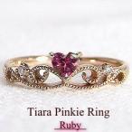 指輪 レディース ピンキーリング ティアラ ハート ルビー ピンキーリング K18PG 7月誕生石 クリスマス プレゼント xmas