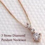 ショッピングネックレス ネックレス レディース スリーストーン ダイヤモンドネックレス トリロジー ピンクゴールドK18 ペンダント ホワイトデー プレゼント