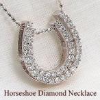 ショッピングネックレス ネックレス レディース 馬蹄ネックレス ダイヤモンド ネックレス ホースシューペンダント ホワイトゴールドK18 ホワイトデー プレゼント