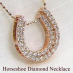ショッピングネックレス ネックレス レディース 馬蹄 ネックレス ダイヤモンドネックレス ホースシューペンダント ピンクゴールドK10 ホワイトデー プレゼント