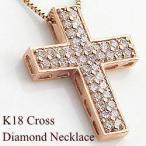 ショッピングネックレス ネックレス レディース クロスネックレス ダイヤモンドネックレス K18 十字架 ペンダント ゴールドK18 ホワイトデー プレゼント