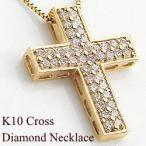 ショッピングネックレス ネックレス レディース クロスネックレス ダイヤモンドネックレス K10 十字架 ペンダント ゴールドK10 ホワイトデー プレゼント