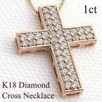 ショッピングネックレス ネックレス レディース クロスダイヤモンドネックレス 1.00ct K18WG K18PG K18YG ペンダント ゴールドK18 ホワイトデー プレゼント