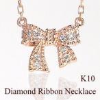 ショッピングネックレス ネックレス レディース リボンネックレス ダイヤモンド 10金 ゴールド ペンダント ホワイトデー プレゼント
