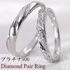 結婚指輪 プラチナ ダイヤモンド オリジナル マリッジリング Pt900 ペアリング