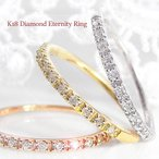 ショッピング最安値 【最安値挑戦】エタニティリング ダイヤモンドリング 10石 0.10ct K18 指輪 ピンキーリング