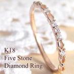 指輪 レディース ピンキーリング ピンキーリング ファイブストーン ダイヤモンド リング 18金 指輪 K18 ホワイトデー プレゼント