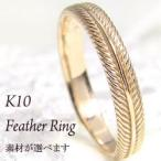 指輪 羽リングK10WG K10PG K10YG ゴールド 通販 ピンキーリング フェザー ホワイトデー プレゼント
