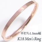 指輪 メンズリング 平打ち ゴールド メンズアクセサリ