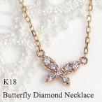 ショッピングネックレス ネックレス レディース 蝶ネックレス 18金 ダイヤモドペンダント バタフライ K18 ゴールド ホワイトデー プレゼント