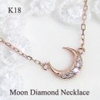 ショッピングネックレス ネックレス レディース ムーンネックレス 18金 ペンダント ダイヤモド 月 ホワイトデー プレゼント