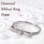 ショッピングリボン リボンリング 指輪 プラチナ リボン ダイヤモンドリング Pt900