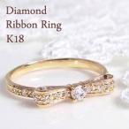 ショッピングリボン リボンリング リボンピンキーリング ダイヤモンド 指輪 18金