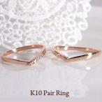 結婚指輪 Vライン ダイヤモンド ペアリング 10金 マリ