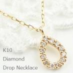 ショッピングネックレス ネックレス レディース ドロップ ネックレス ダイヤモンド しずく ペンダント 10金 K10 ゴールド ククリスマス プレゼント xmas