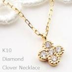 ショッピングネックレス ネックレス レディース クローバーネックレス ダイヤモンド ネックレス 四葉のクローバー 10金 幸運ペンダント K10 クホワイトデー プレゼント