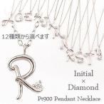ネックレス イニシャルネックレス ネーム プラチナ ダイヤモンド ペンダント Pt900 Pt850 ローマ字 アルファベット