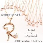 ショッピングイニシャル ネックレス イニシャルネックレス ネーム 18金 ダイヤモンド ペンダント ローマ字 アルファベット ゴールド