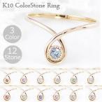 カラーストーンリング ミデリング ファランジリング 指輪 誕生石 ピンキーリング 10金 人気