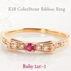ショッピングルビー ルビー リング リボン モチーフ 7月誕生石 カラーストーン 指輪 ダイヤモンド 18金 K18
