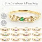 カラーストーンリング リボンモチーフ 指輪 誕生石 ピンキーリング 10金 ダイヤモンド 人気