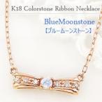 ブルームーンストーン りぼん リボン ネックレス 6月誕生石 カラーストーン ダイヤモンド  定番 ペンダント 18金 K18 ホワイトデー プレゼント