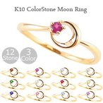 指輪 レディース ピンキーリング カラーストーンリング 月モチーフ 誕生石 ピンキーリング 10金 ムーン Moon 人気 ホワイトデー プレゼント