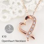 オープンハート ネックレス セブンストーン ダイヤモンド 10金 ペンダント ホワイト ピンク イエロー アズキチェーン
