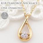 ティアドロップ 一粒ダイヤモンド 18金 ネックレス レディース ペンダント ゴールド K18 アズキチェーン ホワイトデー プレゼント