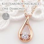 ティアドロップ 一粒ダイヤモンド 10金 ネックレス レディース ペンダント K10WG K10PG K10YG アズキチェーン ホワイトデー プレゼント