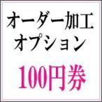 ショッピングチケット 100円券
