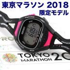 セイコー SEIKO スーパーランナーズ Super Runners 2018東京マラソン ソーラー 限定カラー ブラック SBEF043