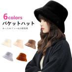 バケットハット 帽子 ファー帽子 レディース 冬 春 6色 可愛いファー帽子 無地 ハット ファー ふわふわ あったか 厚手 もこもこ 防寒 保温 かわいい 小顔効果