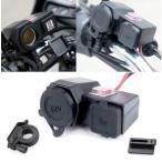バイク用シガーソケット+2ポートUSB 電源スイッチ内蔵タイプ防水防塵カバー付き