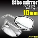 バイクミラー メッキ 左右セット 正ネジ10mm シルバー 銀 バイク カスタム ドレスアップ 汎用