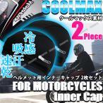 バイク インナーキャップ 2枚セット クールマックス ヘルメット インナー COOLMAX 冷感 吸汗 速乾 清涼 予防 吸湿 スポーツ アウトドア