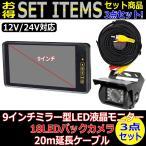 9インチ ミラー型 LED液晶モニター & 18LED バックカメラ & 20m 延長ケーブル RCA セット 防水 12V-24V対応 トラック バス キャンピングカー LED 日本語対応