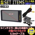 9インチ ミラー型 LED液晶モニター & 小型 バックカメラ セット 防水 防塵 12V車用 170度 車載 カー用品 日本語対応
