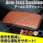 車載 アームレスクッション 肘置き 保護 ソフトマット 手置き コンソールパッド 運転 車 ドライブ 簡単取付 汎用